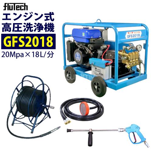 フルテック エンジン式高圧洗浄機 【GFS2018】 ホース30Mドラム付 セット 業務用