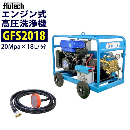フルテック エンジン式高圧洗浄機 【GFS2018】 本体のみ 業務用