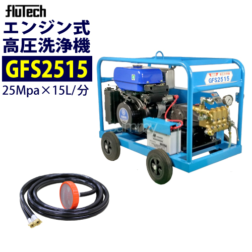 フルテック エンジン式高圧洗浄機 【GFS2515】 本体のみ 業務用