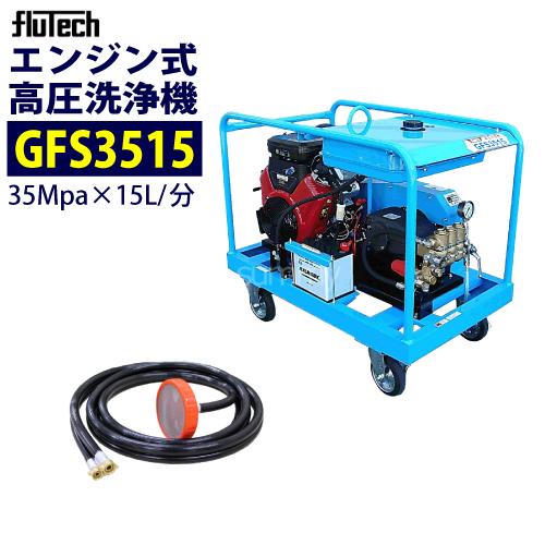 フルテック エンジン式高圧洗浄機 【GFS3515】 本体のみ 35MPa(350kの超高圧機種) 業務用【官公庁の圧力指定に対応!】