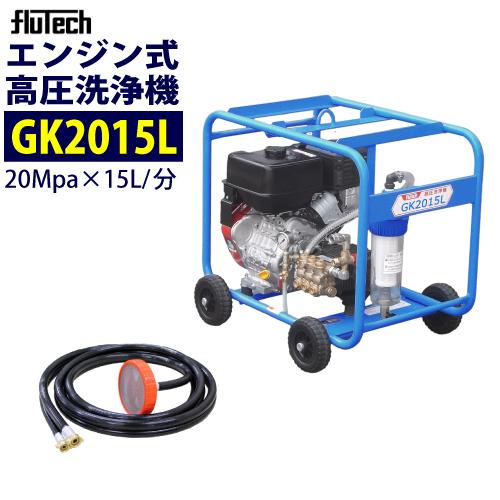 フルテック エンジン式高圧洗浄機 【GK2015L】 本体のみ 川水にも対応 (サイクロンフィルター内蔵) 業務用