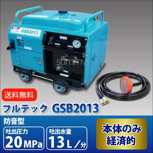 フルテック エンジン式 防音型高圧洗浄機 【GSB2013】 本体のみ 業務用