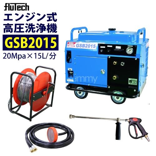 フルテック エンジン式 防音型 高圧洗浄機 【GSB2015】 ホース30Mドラム付 セット 業務用