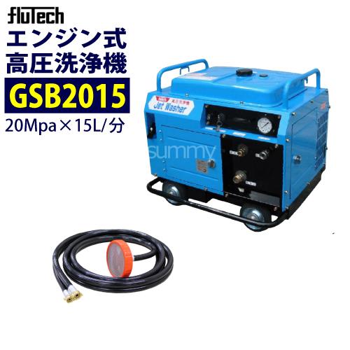 フルテック エンジン式 防音型 高圧洗浄機 【GSB2015】 本体のみ 業務用