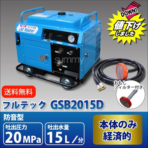 フルテック エンジン式高圧洗浄機 防音型【GSB2015D】 本体のみ <差圧式アンローダータイプ> おもしフィルター付 業務用