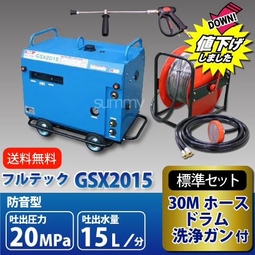 フルテック エンジン式 防音型 高圧洗浄機 【GSX2015】 ホース30Mドラム付 セット業務用