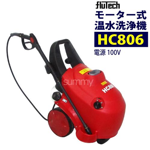 送料無料 フルテック 100Vモーター式 高圧温水洗浄機 【HC806】