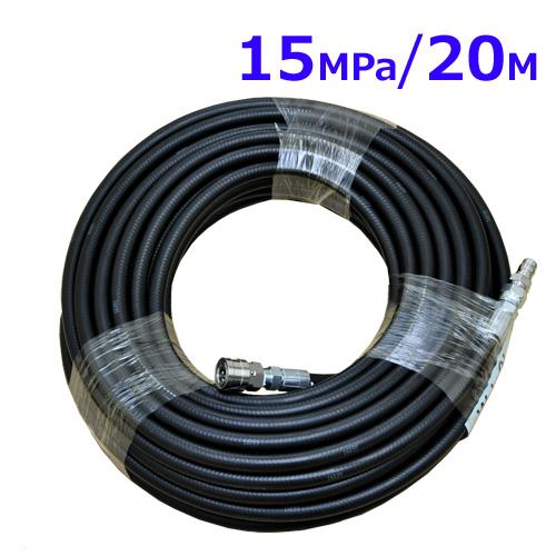 フルテック・精和(セイワ)・ワグナー洗浄機用 洗浄ホース 20m (susカプラ付) <常用耐圧15MPa>