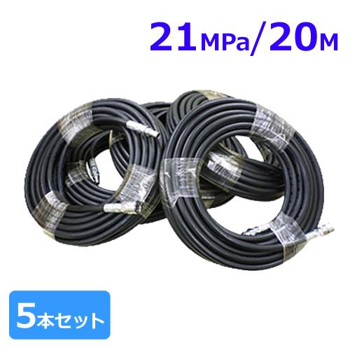 洗浄ホース 20m(susカプラ付) 5本セット<常用耐圧21MPa>フルテック・精和(セイワ)・ワグナー洗浄機用