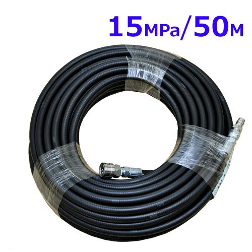 洗浄ホース 50m(susカプラ付)<常用耐圧15MPa>フルテック・精和(セイワ)・ワグナー洗浄機用