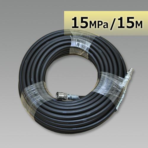 フルテック・精和・ワグナー洗浄機用 洗浄ホース 15m (susカプラ付) <常用耐圧15MPa>
