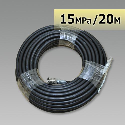 フルテック・精和・ワグナー洗浄機用 洗浄ホース 20m (susカプラ付) <常用耐圧15MPa>