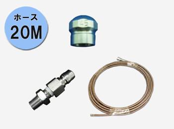 フルテック・精和・ワグナー洗浄機用 洗管3点セット (ワイヤブレードホース仕様) 20Mセット