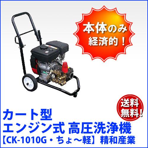 エンジン式高圧洗浄機 カート型 精和産業【CK-1010G・ちょ~軽】 本体のみ セイワ 業務用