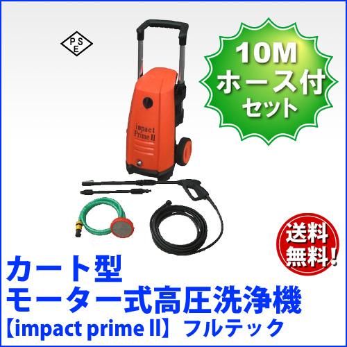 フルテック 100Vモーター式 高圧洗浄機 【impact prime ll.インパクトプライム2】 <ホース10M付>100Vでも8MPa (80kg/cm2)の吐出圧力