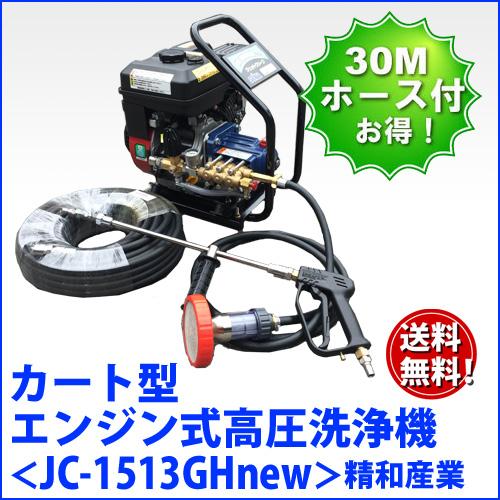 エンジン式高圧洗浄機 精和産業 セイワ 【JC-1513GHnew】 ホース30M付 業務用