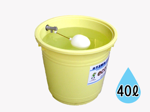 高圧洗浄機用 止水フロート付バケツ(エコバケツ・ECOバケツ)
