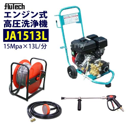 フルテック カート型 エンジン式 高圧洗浄機 【JA1513L】ホース30Mドラム付 セット 業務用 おもしフィルター付