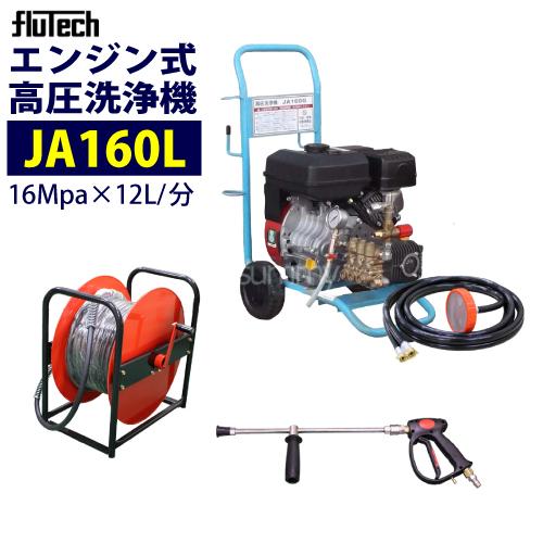 フルテック カート型 エンジン式高圧洗浄機【JA160L】 ホース30Mドラム付 セット 業務用【楽々移動】おもしフィルター付