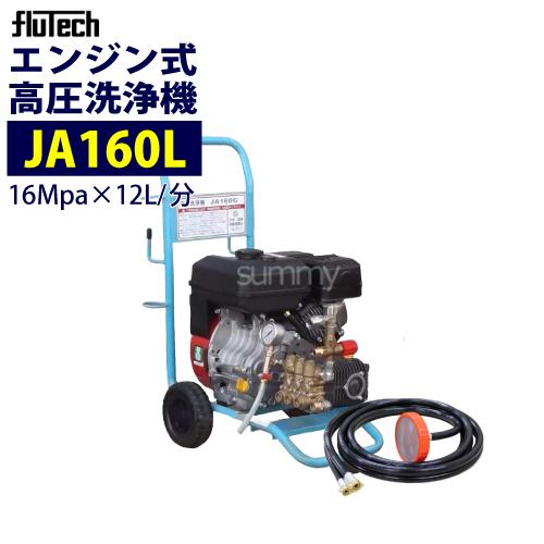 フルテック カート型 エンジン式高圧洗浄機【JA160L】 本体のみ【楽々移動】