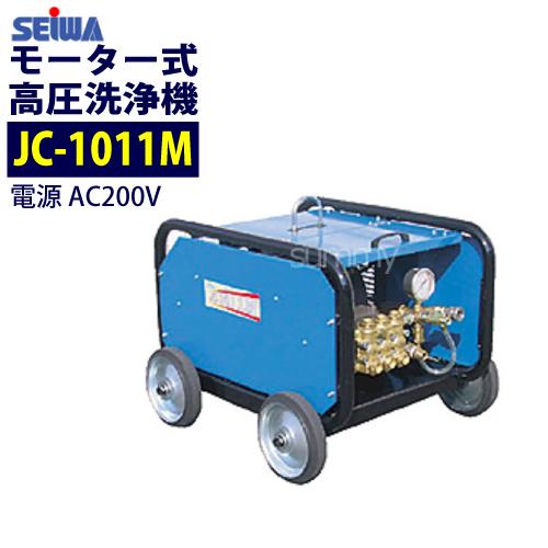 精和産業(セイワ) 200Vモーター式 高圧洗浄機【JC-1011M】ホース10M付 業務用