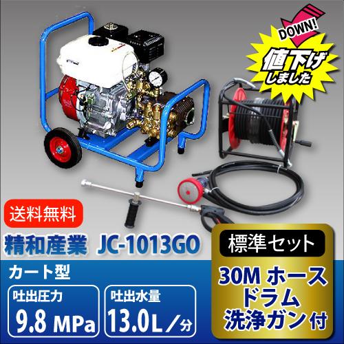 精和産業 カート型エンジン式高圧洗浄機 【JC-1013GO】 ホース30Mドラム付 セイワ 業務用