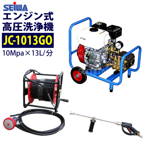 精和産業(セイワ) カート型エンジン式高圧洗浄機 【JC-1013GO】 ホース30Mドラム付 業務用