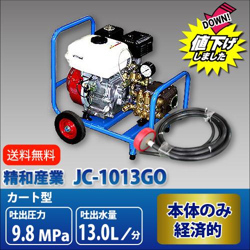 エンジン式高圧洗浄機 カート型 精和産業【JC-1013GO】 本体のみ セイワ 業務用