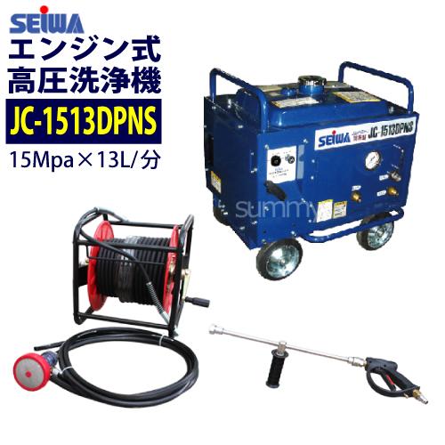 精和産業(セイワ) エンジン式高圧洗浄機 防音型【JC-1513DPNS】標準セット<セル・リコイルスターター両用>ホース30M付き 業務用