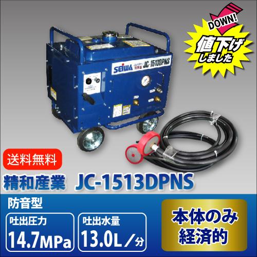 エンジン高圧洗浄機 防音型 精和産業 セイワ【JC-1513DPNS】<セル・リコイルスターター両用> 本体のみ 業務用