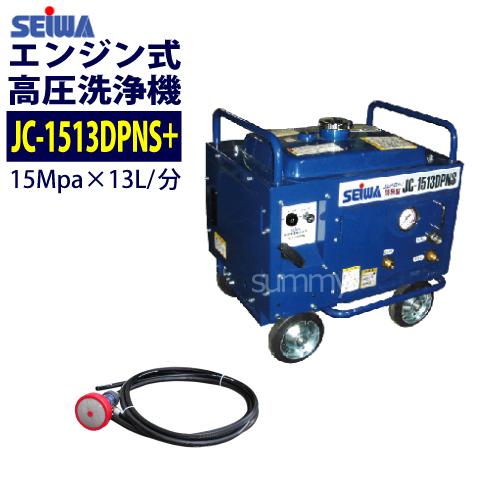 精和産業(セイワ) エンジン高圧洗浄機 防音型【JC-1513DPNS+】本体のみ<セル・リコイルスターター両用>業務用