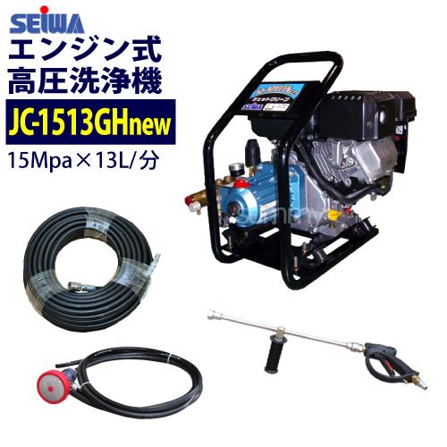 精和産業(セイワ) エンジン式高圧洗浄機【JC-1513GHnew】 ホース30M付 軽量型 業務用