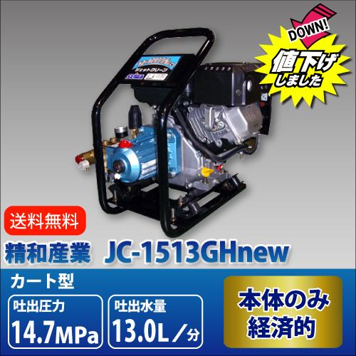 エンジン式高圧洗浄機 精和産業 セイワ【JC-1513GHnew】本体のみ 業務用