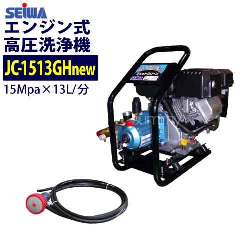 精和産業(セイワ) エンジン式高圧洗浄機【JC-1513GHnew】本体のみ 軽量型 業務用