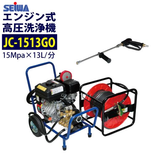 【8月下旬入荷予定】精和産業(セイワ) エンジン式高圧洗浄機 カート型【JC-1513GO】標準セット 業務用