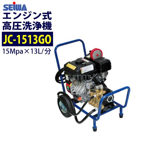 精和産業(セイワ) エンジン式高圧洗浄機 カート型【JC-1513GO】本体のみ 業務用