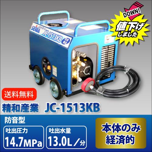 エンジン式 高圧洗浄機 防音構造型 精和産業【JC-1513KB】 本体のみ セイワ 業務用