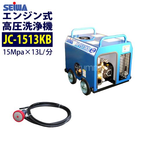 精和産業(セイワ) エンジン式高圧洗浄機 防音構造型【JC-1513KB】本体のみ 業務用