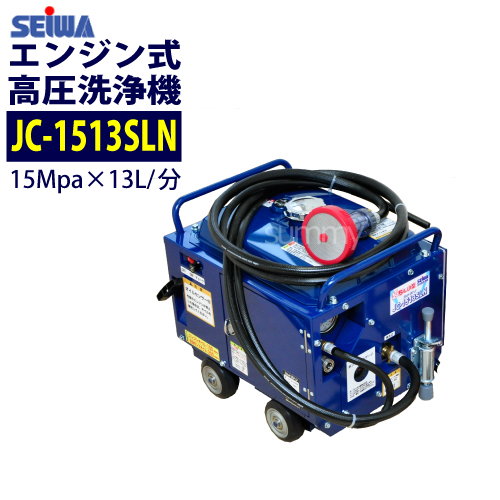 精和産業(セイワ) エンジン式高圧洗浄機 防音型【JC-1513SLN】 本体のみ【JC-1513SLI後継品】(アンローダー内蔵型) 業務用