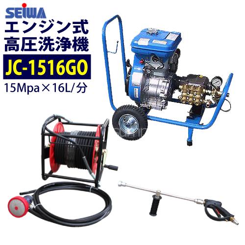 精和産業(セイワ) エンジン式高圧洗浄機 カート型【JC-1516GO】標準セット ホース30M付き 業務用【最安値に挑戦中!】