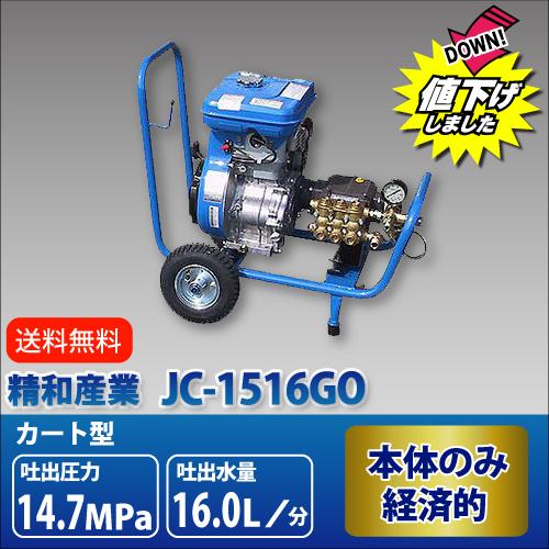 【最安値に挑戦中!】エンジン式高圧洗浄機 カート型 精和産業 セイワ【JC-1516GO】 本体のみ 業務用