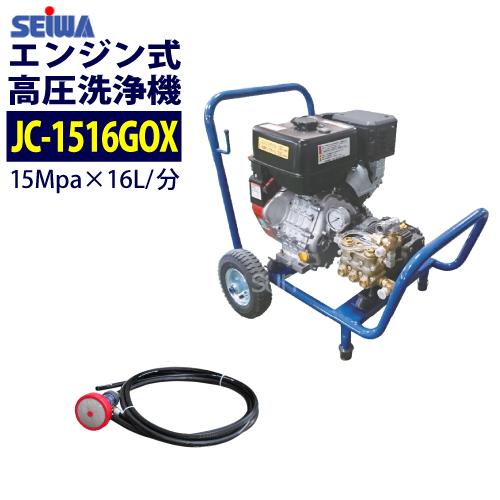 精和産業(セイワ) エンジン式高圧洗浄機 カート型【JC-1516GOX】本体のみ 業務用【最安値に挑戦中!】