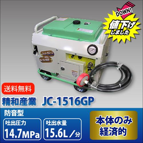【最安値に挑戦中!】エンジン式高圧洗浄機 防音型 精和産業 セイワ【JC-1516GP】 本体のみ 業務用
