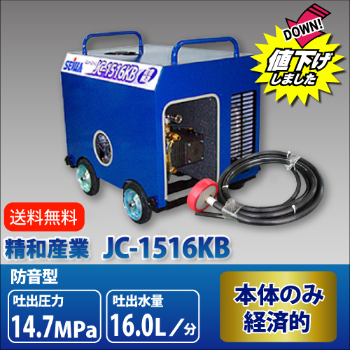 エンジン式高圧洗浄機 防音構造型 精和産業 セイワ【JC-1516KB】 本体のみ 業務用【最安値に挑戦中!】