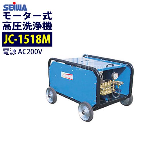 精和産業(セイワ) 200Vモーター式 高圧洗浄機 【JC-1518M】 ホース10M付 業務用