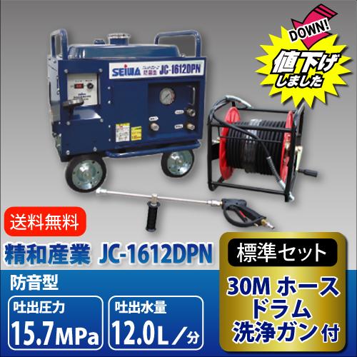 精和産業 防音型エンジン式高圧洗浄機 【JC-1612DPN】 標準セット セイワ 業務用
