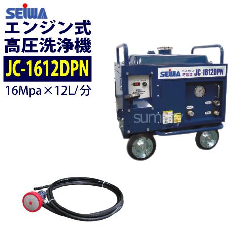 精和産業(セイワ) エンジン式 高圧洗浄機 防音型【JC-1612DPN】本体のみ 業務用