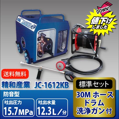 精和産業 防音構造エンジン式高圧洗浄機 セイワ 【JC-1612KB】 標準セット 業務用【最安値に挑戦中!】