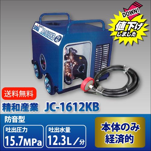エンジン式高圧洗浄機 防音構造型 精和産業 セイワ【JC-1612KB】 本体のみ 業務用【最安値に挑戦中!】