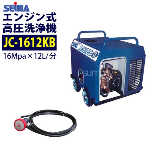 精和産業(セイワ) エンジン式高圧洗浄機 防音構造型【JC-1612KB】本体のみ 業務用【最安値に挑戦中!】